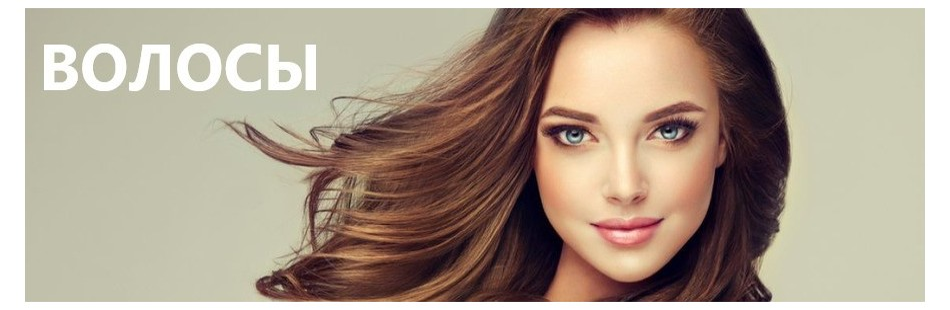 Косметика для волос. Уход, профилактика, лечение. Купить в Украине.